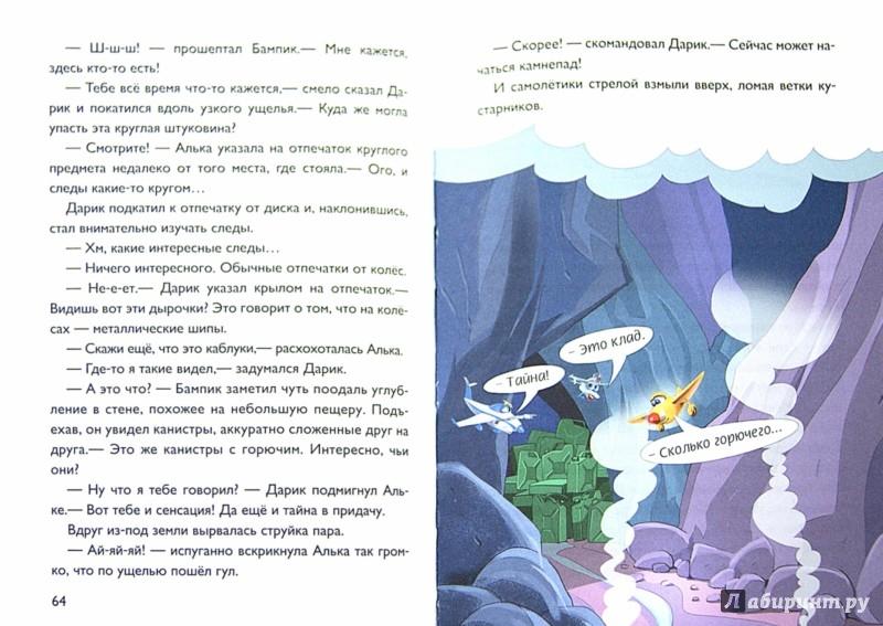 Иллюстрация 1 из 28 для Летяево. Штормовое предупреждение - Елена Хрусталева | Лабиринт - книги. Источник: Лабиринт