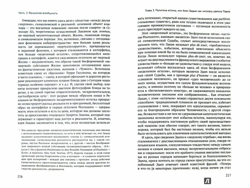 Иллюстрация 1 из 9 для Щекотливый субъект. Отсутствующий центр политической онтологии - Славой Жижек | Лабиринт - книги. Источник: Лабиринт
