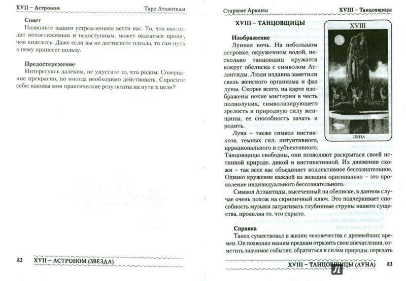Иллюстрация 1 из 4 для Таро Атлантиды: мудрость глубин. Методическое пособие - Оксана Малькова   Лабиринт - книги. Источник: Лабиринт