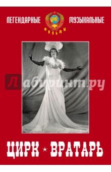 Цирк. Вратарь (DVD)