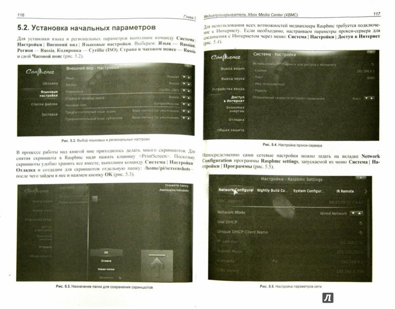 Иллюстрация 1 из 6 для Микрокомпьютеры Raspberry Pi. Практическое руководство - Виктор Петин | Лабиринт - книги. Источник: Лабиринт