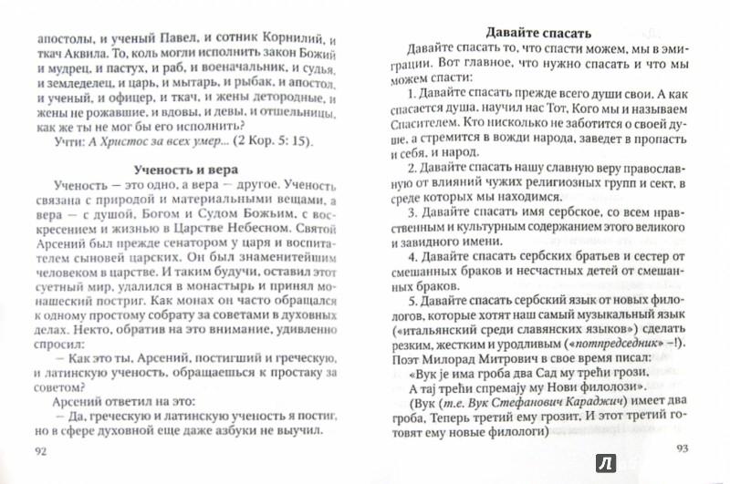 Иллюстрация 1 из 3 для Духовные наставления и притчи святителя Николая Сербского - Святитель Николай Сербский (Велимирович)   Лабиринт - книги. Источник: Лабиринт