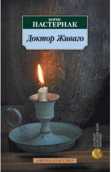 Boris Pasternak pdf