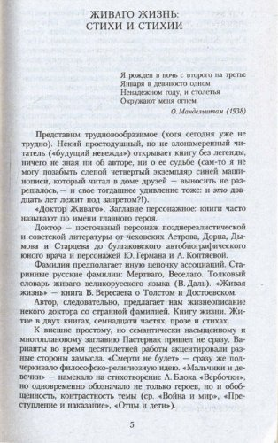 Иллюстрация 1 из 20 для Доктор Живаго - Борис Пастернак   Лабиринт - книги. Источник: Лабиринт