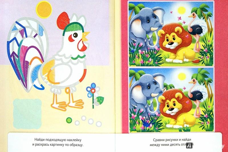 Иллюстрация 1 из 14 для Весёлые минутки. Для детей | Лабиринт - книги. Источник: Лабиринт