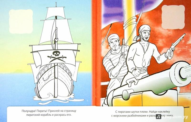 Иллюстрация 1 из 10 для Весёлые минутки. Для мальчиков | Лабиринт - книги. Источник: Лабиринт