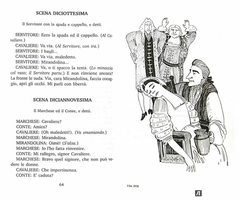 Иллюстрация 1 из 14 для Итальянский шутя: Карло Гольдони Трактирщица= La Locandiera - Карло Гольдони   Лабиринт - книги. Источник: Лабиринт