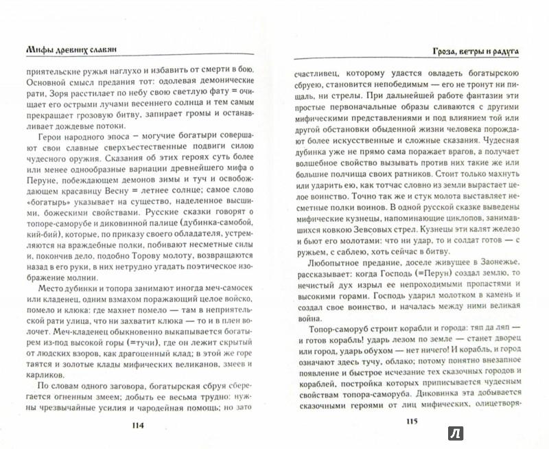 Иллюстрация 1 из 18 для Мифы древних славян - Александр Афанасьев   Лабиринт - книги. Источник: Лабиринт