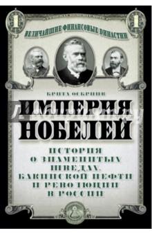 Империя Нобелей: история о знаменитых шведахПолитические деятели, бизнесмены<br>Десять процентов капитала, из которого ежегодно выплачиваются Нобелевские премии, были внесены Товариществом нефтяного производства братьев Нобель - промышленной империей, созданной в России талантливыми шведскими предпринимателями. Империя эта была огромна - нефтяные промыслы, заводы, дома, верфи, суда, хранилища не только в Петербурге и Баку, но и по всей стране. Неустанная работа Нобелей принесла России XIX века славу одной из сильнейших нефтяных держав. Известная шведская журналистка Брита Осбринк написала увлекательную историю этого замечательного семейства, используя письма, воспоминания, дневниковые записи и фотографии.<br>