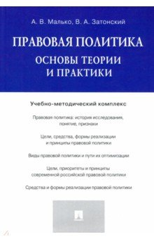 Правовая политика. Основы теории и практики. Учебно-методический комплекс