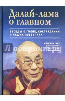Далай-лама о главномРелигии мира<br>Далай-лама, каким вы его никогда не слышали...<br>В книге опубликованы материалы бесед Далай-ламы с известным японским антропологом Нориюки Уэда.<br>Далай-лама даёт ясные и беспристрастные ответы на вопросы о самом главном: о сострадании и его роли для будущего общества, о гневе и его использовании для достижения благих целей, о любви и привязанности, а также о необходимости изменений, которые позволят буддизму быть полезным в современном мире. Он делится своими мыслями о социализме и коммунизме, проблемах тибетской диаспоры в изгнании, важности социальной вовлечённости духовных лиц, конструктивной роли гнева в процессе социальных перемен, а также о безусловной и обусловленной любви.<br>Прямота и чувство юмора, с которыми Далай-лама отвечает на вопросы, делают книгу живой и интересной не только для буддистов, но и для всех, кому небезразличны проблемы современного общества и будущего религии.<br>Я не только социалист - я ещё и левак, коммунист. Мне близка социально-экономическая теория марксизма. Мне кажется, я куда левее китайских лидеров. Они капиталисты. - Далай-лама<br>Об авторе:<br>Нориюки Уэда - известный японский культурный антрополог, автор книг и лектор. В 2006 году в качестве приглашённого профессора он прочёл курс из 20 лекций в Центре буддийских исследований Стэнфордского Университета Буддизм сегодня, ответы на актуальные вызовы современности.<br>