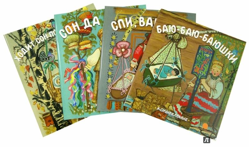 Иллюстрация 1 из 12 для Спи, малыш. Русские народные колыбельные песни. Комплект из 4-х книг   Лабиринт - книги. Источник: Лабиринт