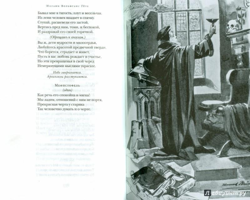 Иллюстрация 1 из 8 для Страдания юного Вертера. Фауст - Иоганн Гете | Лабиринт - книги. Источник: Лабиринт