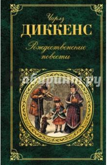 Книга ч.диккенс рождественскиерассказы
