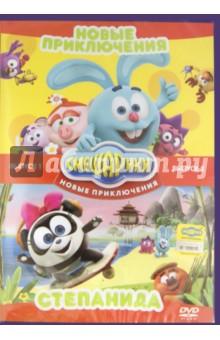 Смешарики. Новые приключения. Выпуск 1 + Выпуск 2 (DVD)