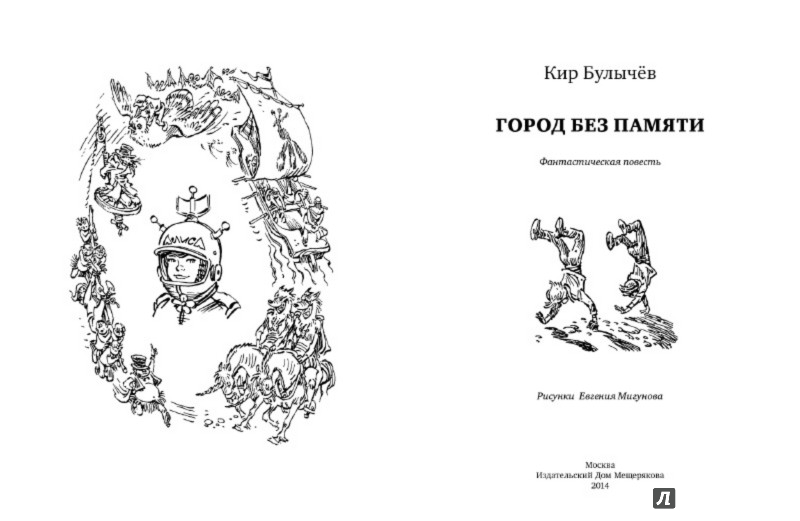 Иллюстрация 1 из 20 для Город без памяти - Кир Булычев | Лабиринт - книги. Источник: Лабиринт