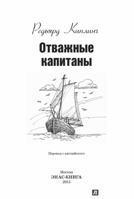 Иллюстрация 1 из 24 для Отважные капитаны - Редьярд Киплинг   Лабиринт - книги. Источник: Лабиринт