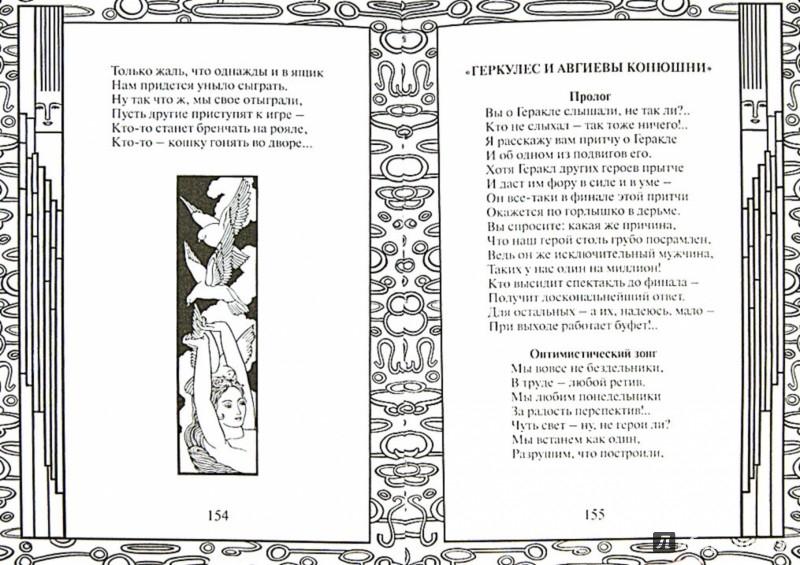 Иллюстрация 1 из 4 для Любви покорны буквально все возраста - Леонид Филатов | Лабиринт - книги. Источник: Лабиринт