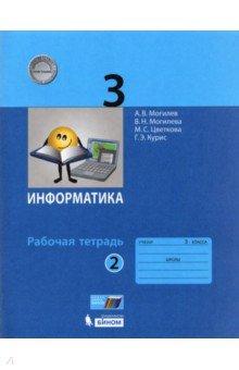 Информатика. 3 класс. Рабочая тетрадь. Часть 2. ФГОСИнформатика. 1-4 классы<br>Рабочая тетрадь входит в состав УМК по информатике для 3-4 классов, наряду с учебниками, интерактивным мультимедийным приложением Мир информатики в четырех частях, практикумом по работе в среде Linux, сборником творческих заданий, задачником, методическим пособием.<br>Рабочая тетрадь выполнена в форме, предусматривающей фиксацию учащимися ответов на вопросы к параграфу учебника, оформление заданий к тексту параграфа, а также заполнение предложенной пошаговой формы для выполнения практического задания на компьютере, исследования или проектного задания. В каждом параграфе тетради предложен раздел, с помощью которого учащиеся смогут выполнить упражнения из мультимедийного приложения Мир информатики.<br>