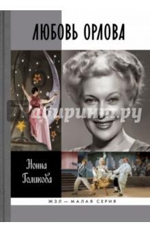 Любовь ОрловаДеятели культуры и искусства<br>Народная артистка СССР Любовь Петровна Орлова - первая советская кинозвезда, любимица нескольких поколений зрителей. Она была наделена красотой и талантом, её обожала публика, ей поклонялись мужчины, и тем не менее ей не удалось избежать ни личных драм, ни творческих не удач. Актриса не любила говорить о своей жизни с журналистами, и потому данная биография, построенная как воспоминание близкого ей человека, особенно интересна.<br>