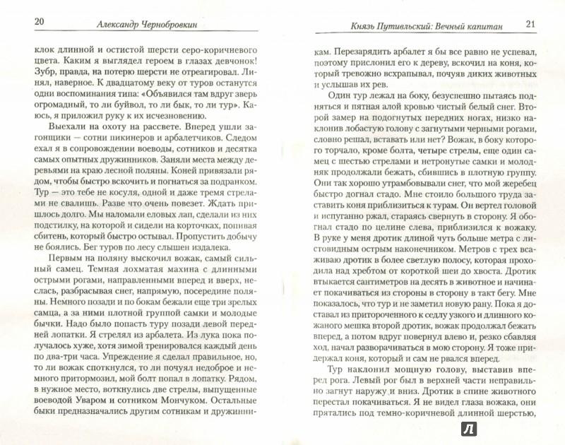 Иллюстрация 1 из 5 для Капитан. Вечный капитан - Александр Чернобровкин   Лабиринт - книги. Источник: Лабиринт