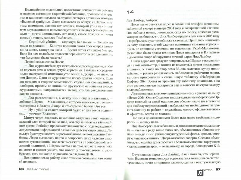 Иллюстрация 1 из 8 для Атомка - Франк Тилье | Лабиринт - книги. Источник: Лабиринт