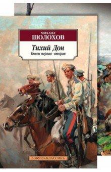 Тихий Дон. В 2-х томах