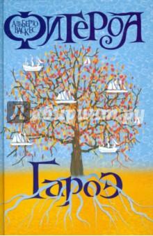 ГароэИсторический роман<br>Такого красивого дерева не сыскать на всем белом свете…<br>Гароэ - новая великолепная книга А. Васкеса-Фигероа, получившая премию за лучшее произведение в жанре исторического романа.<br>Таинственный Эль-Йерро - самый удаленный остров Канарского архипелага. В конце XV века в этой окраине мира высаживаются испанцы, чтобы присоединить остров к владениям испанской короны, и среди них - молодой лейтенант Гонсало Баэса. Он полон надежд и желания приобщить дикарей к цивилизации, не ведая, что на острове и так царит гармония, которой управляет чудесное дерево - Гароэ.<br>Потрясающая книга о любви, утрате и человеческом мужестве перед лицом ужасных испытаний.<br>