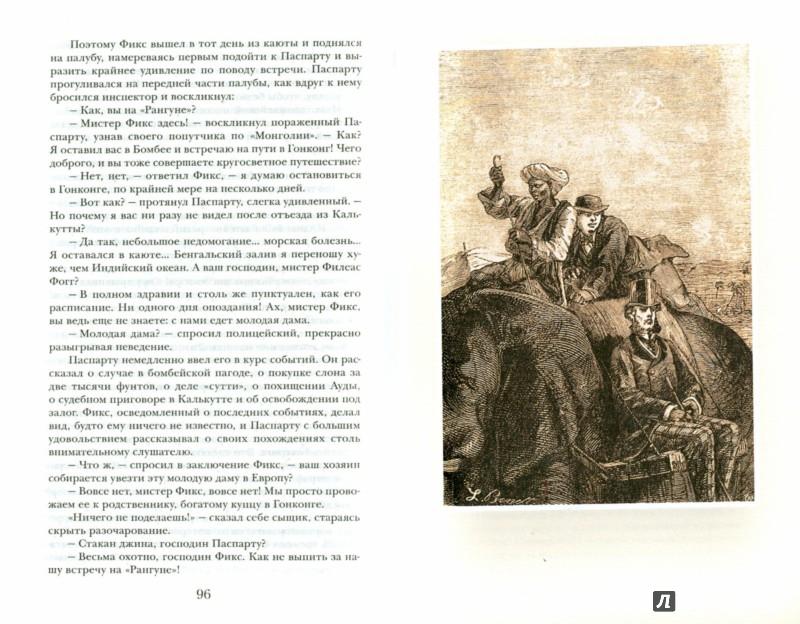 Иллюстрация 1 из 27 для Вокруг света в восемьдесят дней. Двадцать тысяч лье под водой - Жюль Верн | Лабиринт - книги. Источник: Лабиринт