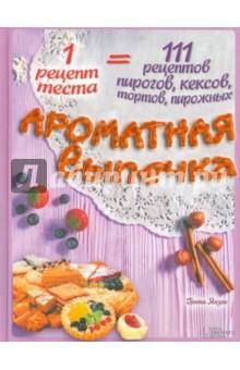 Ароматная выпечкаВыпечка. Десерты<br>Ароматная домашняя выпечка - что может быть вкуснее! Изумительные фруктовые торты, изысканные пироги с ягодами, шоколадные кексы, соблазнительные пирожные... И все это можно приготовить, используя всего один базовый рецепт бисквитного теста! <br>Удивительное разнообразие вкусов достигается благодаря дополнительным ингредиентам - сливочным и фруктовым кремам, оригинальным начинкам, аппетитным пропиткам, помадкам и глазури. Ежевично-шоколадный творожный пирог, бананово-ореховые маффины, пирог с имбирем и ванилью, миндально-персиковый торт, тарталетки с клубникой, пирожные с эспрессо и апельсинами... Каждый рецепт содержит подробную пошаговую инструкцию и дополнен великолепным фото - вы без труда приготовите вкуснейший десерт! Побалуйте себя и близких новыми лакомствами!<br>