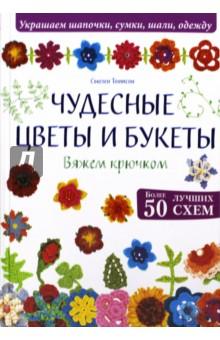 Чудесные цветы и букеты. Вяжем крючкомВязание<br>Крючок, пряжа плюс эта книга - и вы легко сможете связать орхидеи, розы, анютины глазки, подсолнухи и множество других прекрасных цветов. Причем выглядеть они будут как настоящие! Такие цветы станут великолепным украшением шапочек, сумок, кофточек - из множества вариантов любая рукодельница сможет выбрать свой! Они просты в изготовлении и невероятно красивы - многие вязальщицы уже оценили по достоинству их неувядающий цвет. Понятные схемы, четкие инструкции, красочные иллюстрации   сделают процесс изготовления еще более приятным, а результат будет радовать глаз долгое время!<br>
