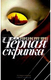 Фермин Максанс Черная скрипка