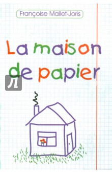 Бумажный домик. Книга для чтения на французском языке
