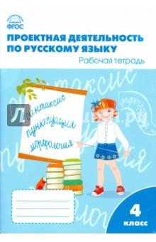 Русский язык. 4 класс. Проектная деятельность. Рабочая тетрадь. ФГОС