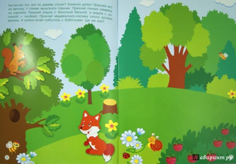 Иллюстрация 1 из 36 для В лесу. Многоразовые наклейки | Лабиринт - книги. Источник: Лабиринт