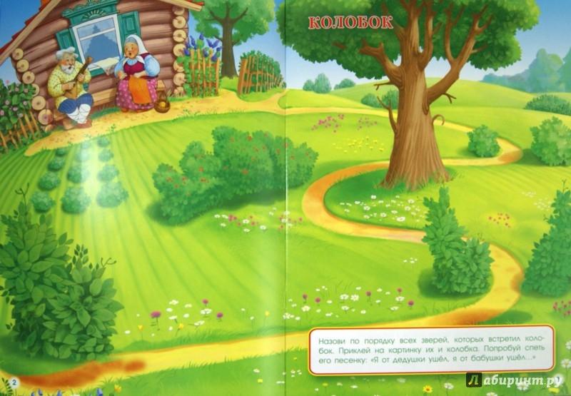 Иллюстрация 1 из 66 для Сказки. Многоразовые наклейки   Лабиринт - книги. Источник: Лабиринт
