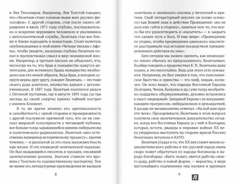 Иллюстрация 1 из 11 для Дитя души. Мемуары - Константин Леонтьев | Лабиринт - книги. Источник: Лабиринт