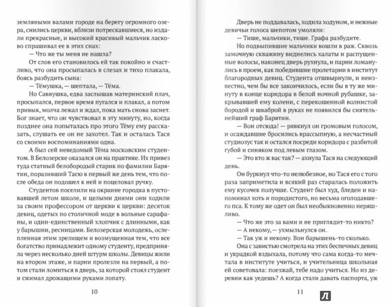 Иллюстрация 1 из 8 для Повести и рассказы - Алексей Варламов | Лабиринт - книги. Источник: Лабиринт
