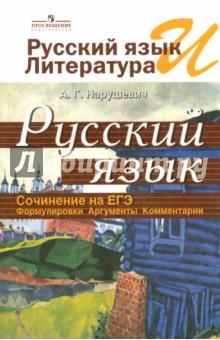 Русский язык и литература. Русский язык. Сочинение на ЕГЭ. Формулировки, аргументы, комментарии