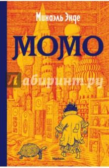 Момо, Энде Михаэль