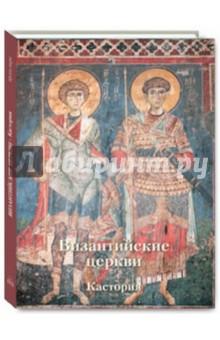 Византийские церкви, Кастория