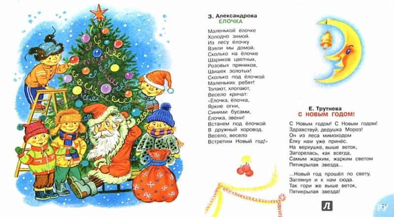 Стихотворение к новому году для 1 класса