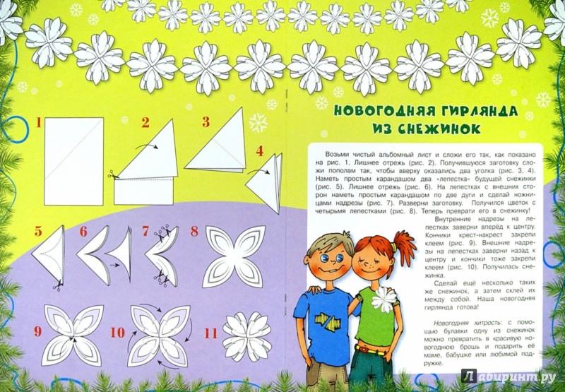Иллюстрация 1 из 17 для Новогодние открытки и игрушки. Альбом самоделок - А. Никитина   Лабиринт - книги. Источник: Лабиринт