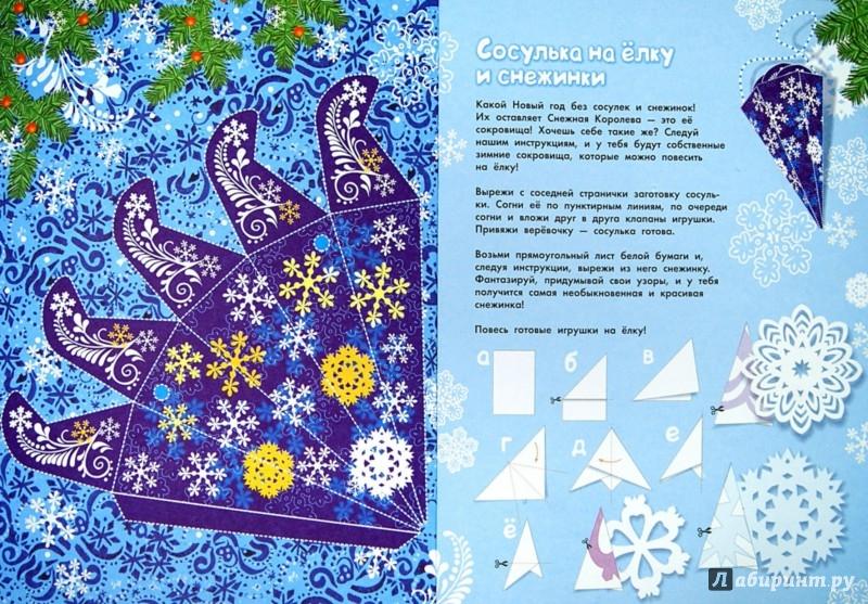 Иллюстрация 1 из 7 для Снежинки и гирлянды на ёлку. Альбом самоделок - М. Парнякова | Лабиринт - книги. Источник: Лабиринт