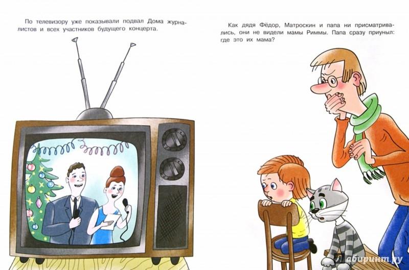 Иллюстрация 1 из 16 для Новый год в Простоквашино: сказочная повесть и игровые задания - Эдуард Успенский | Лабиринт - книги. Источник: Лабиринт