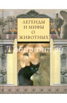 Легенды и мифы о животных