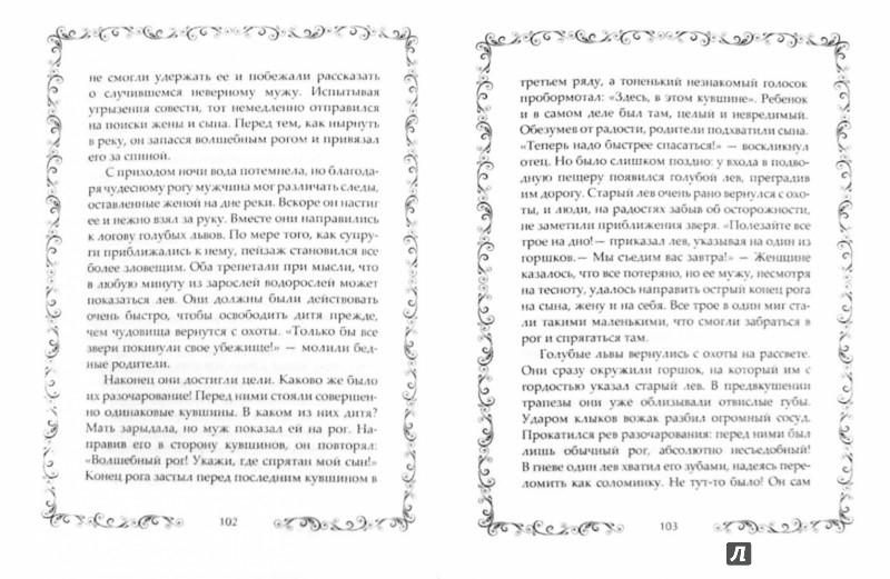 Иллюстрация 1 из 5 для Легенды и мифы о животных | Лабиринт - книги. Источник: Лабиринт