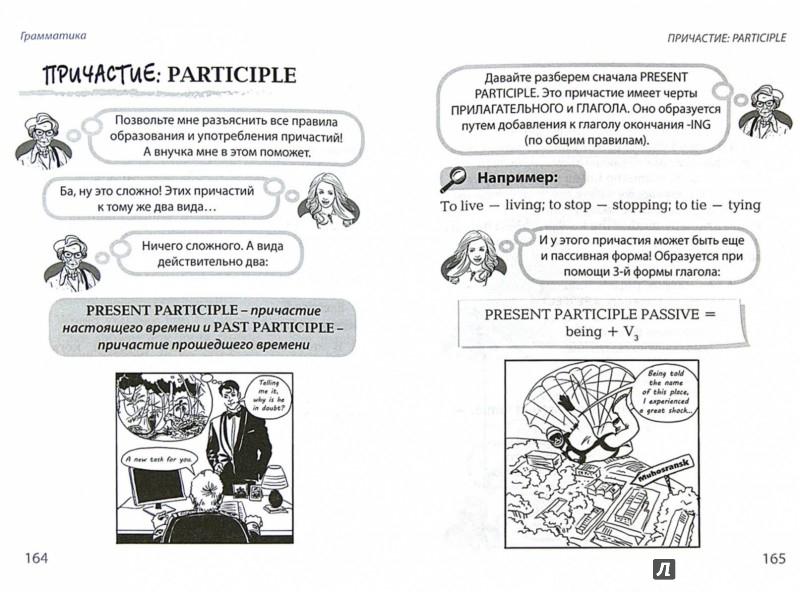 Иллюстрация 1 из 5 для Английский в комиксах - Марина Поповец   Лабиринт - книги. Источник: Лабиринт