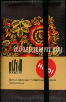 Записная книжка нелинованная (9х14 см) (NbS_1.11P)