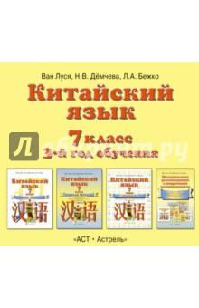 Китайский язык. 7 класс. 3-й год обучения. Аудиопособие (CD)